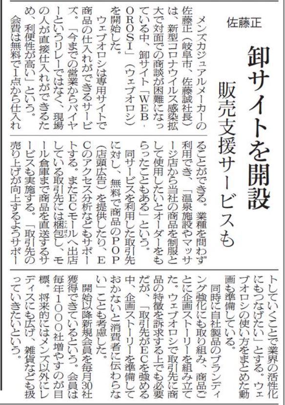 繊研新聞_掲載記事20210113
