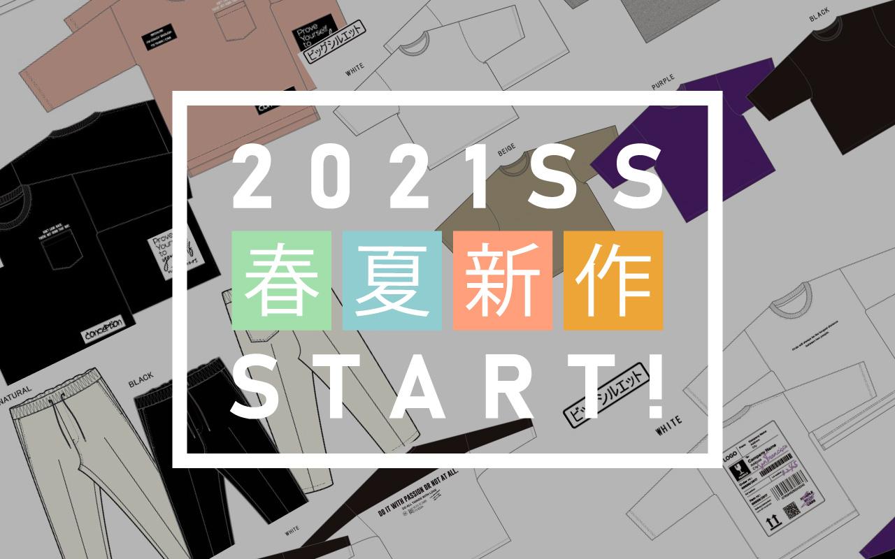 wo-2021ss-big